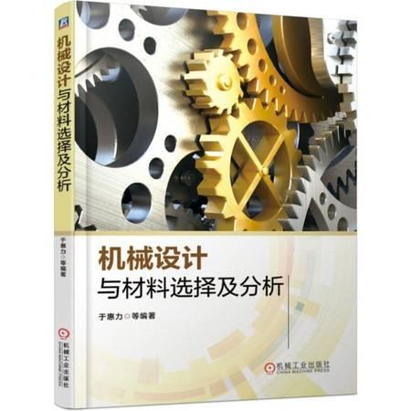 机械设计与材料选择及分析