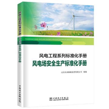 风电场安全生产标准化手册/风电工程系列标准化手册