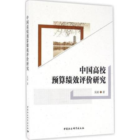 中国高校预算绩效评价研究