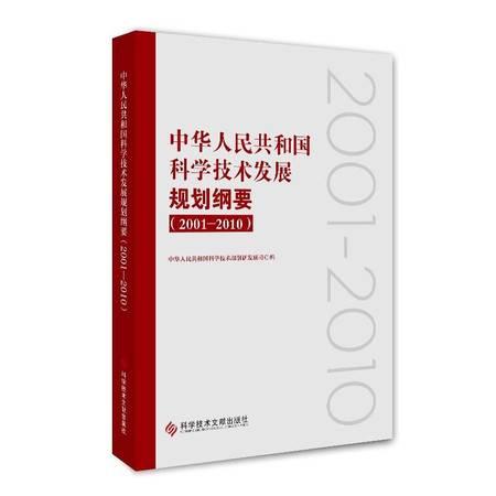 (2001-2010)中华人民共和国科学技术发展规划纲要