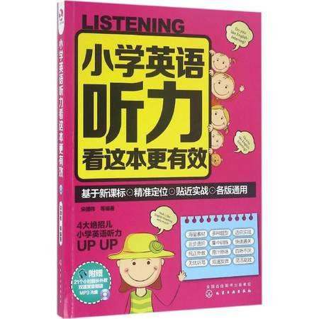 小学英语听力看这本更有效