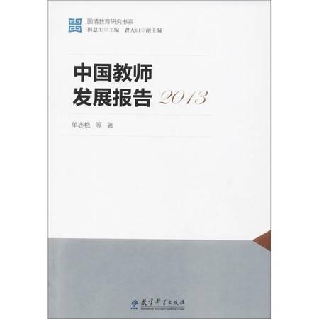 中国教师发展报告.2013