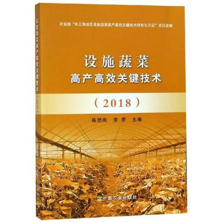 设施蔬菜高产高效关键技术(2018)