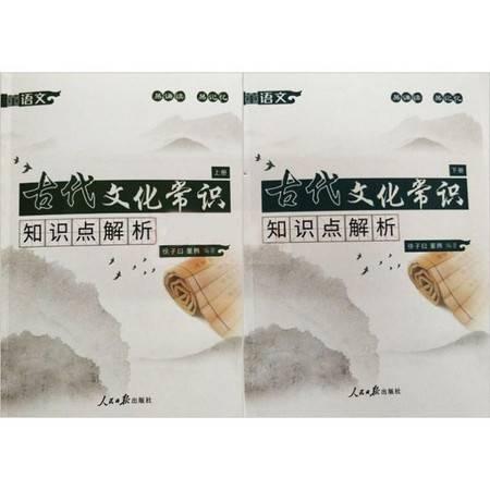董语文 古代文化常识知识点解析(2册)