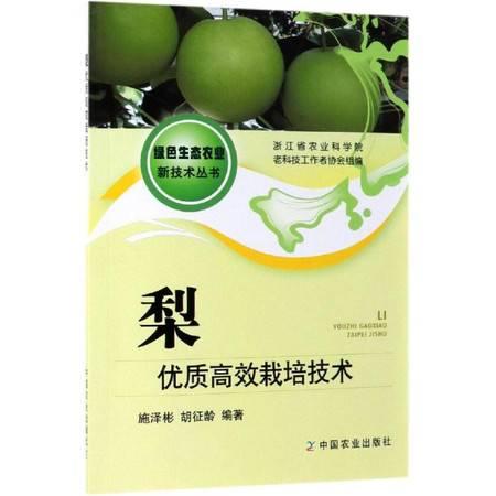 梨优质高效栽培技术