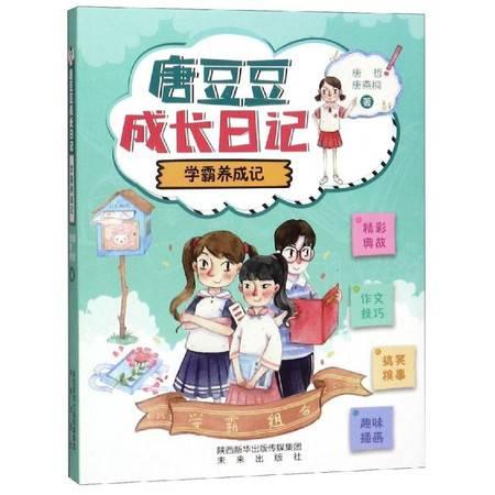 学霸养成记/唐豆豆成长日记