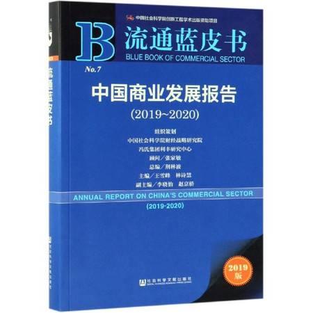 (2019-2020)中国商业发展报告