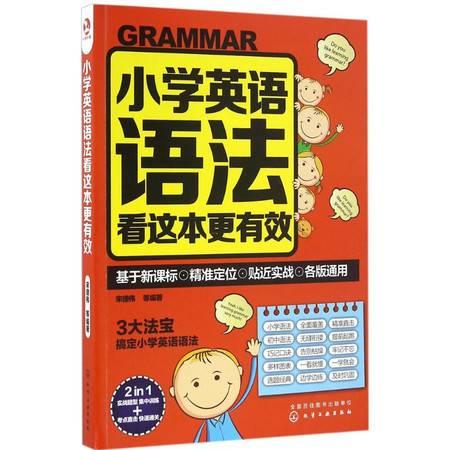 小学英语语法看这本更有效