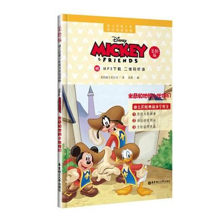 米奇和他的小伙伴们(美绘版)(赠MP3下载.二维码听读)/迪士尼青少年英汉双语读物