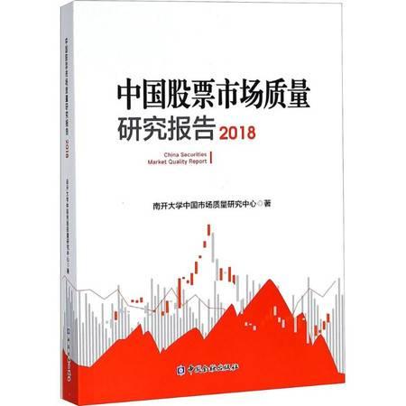 中国股票市场质量研究报告.2018