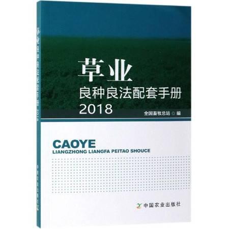 2018草业良种良法配套手册