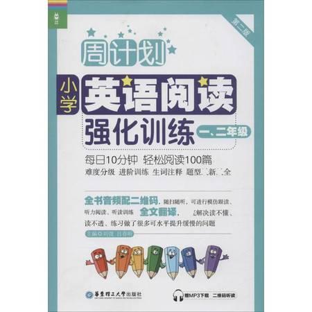小学英语阅读强化训练