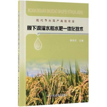 膜下滴灌水稻水肥一体化技术