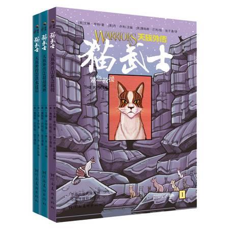 猫武士天族外传(全3册)(紧急救援/超越规则/洪水过后)