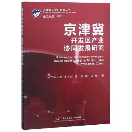 京津冀开发区产业协同发展研究