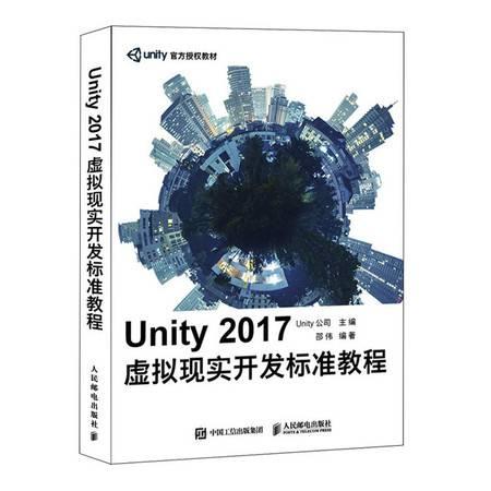UNITY 2017虚拟现实开发标准教程