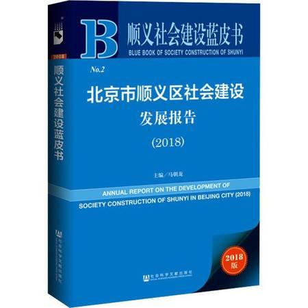 北京市顺义区社会建设发展报告(2018) 2018版