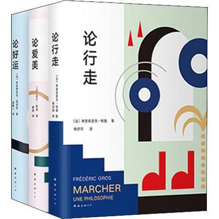 哲学有氧气系列(3册)