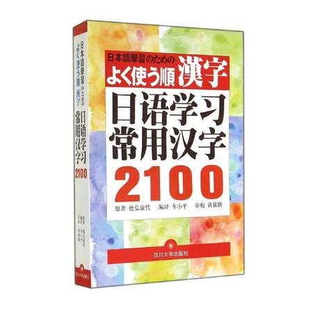 日语学习常用汉字2100/车小平