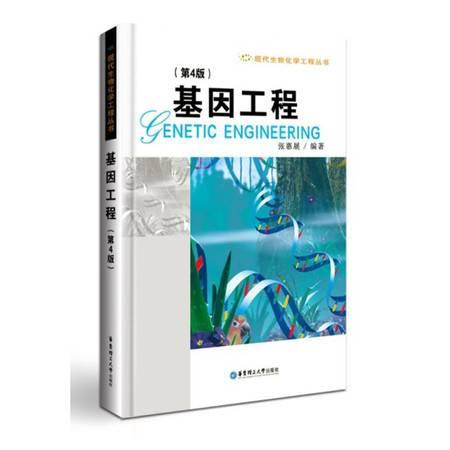 基因工程(第4版)/张惠展