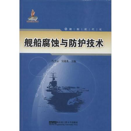 舰船腐蚀与防护技术