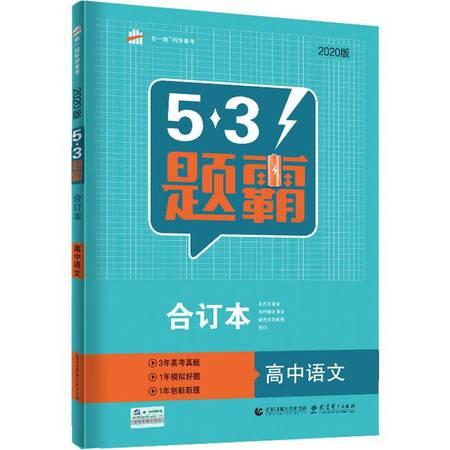 曲一线科学备考 5·3题霸 高中语文 合订本 2020