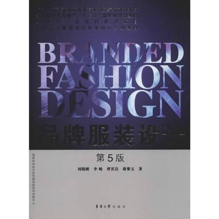 品牌服装设计 第5版
