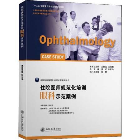 住院医师规范化培训 眼科示范案例
