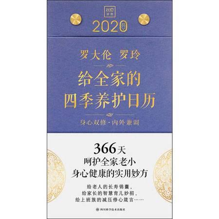 罗大伦 罗玲 给全家的四季养护日历.2020