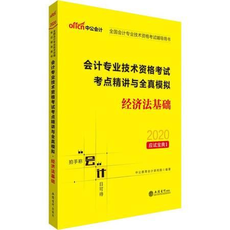 中公会计 会计专业技术资格考试考点精讲与全真模拟 经济法基础 2020