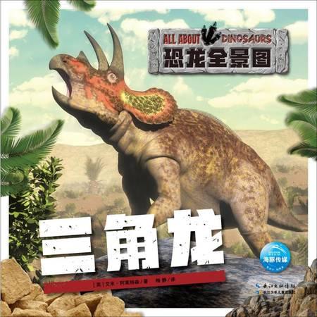 恐龙全景图 三角龙