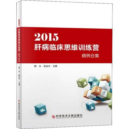 2015肝病临床思维训练营病例合集