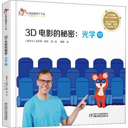 光学 10 3D电影的秘密