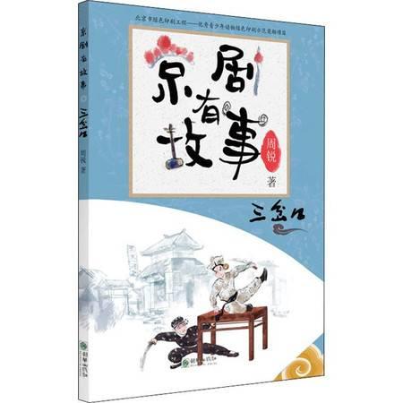 京剧有故事 三岔口