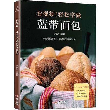 看视频!轻松学做蓝带面包
