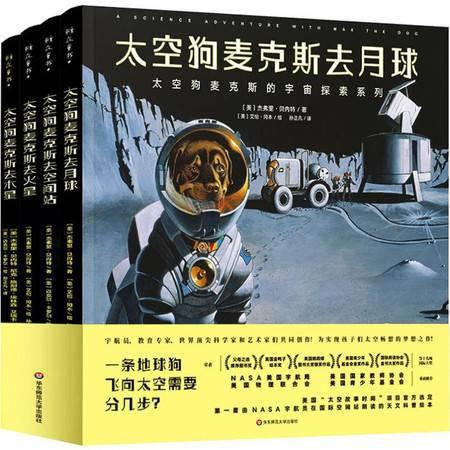 太空狗麦克斯(4册)