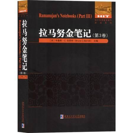 拉马努金笔记(第3卷)