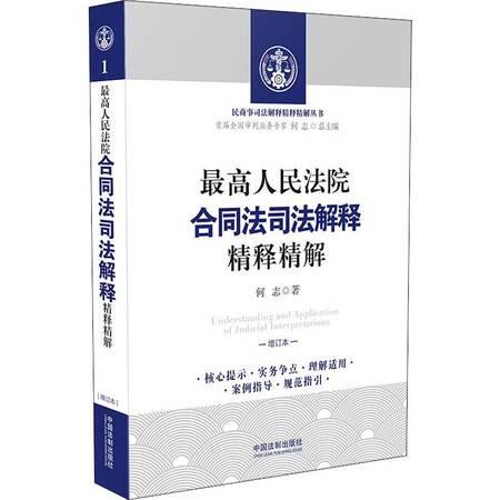 最高人民法院合同法司法解释精释精解 增订本