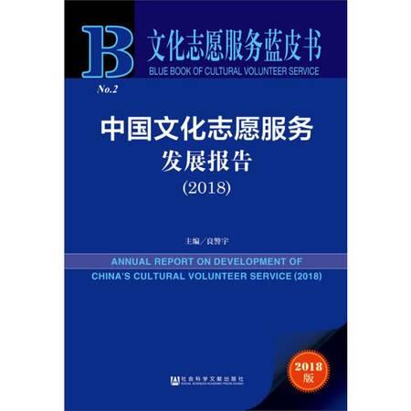 中国文化志愿服务发展报告(2018) 2018版
