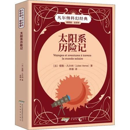太阳系历险记 插图版·全译本