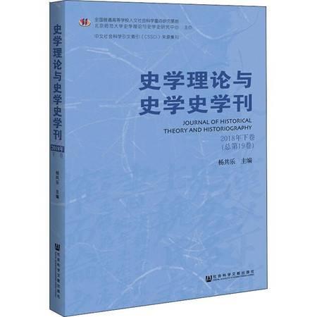 史学理论与史学史学刊 2018年下卷(总第19卷)