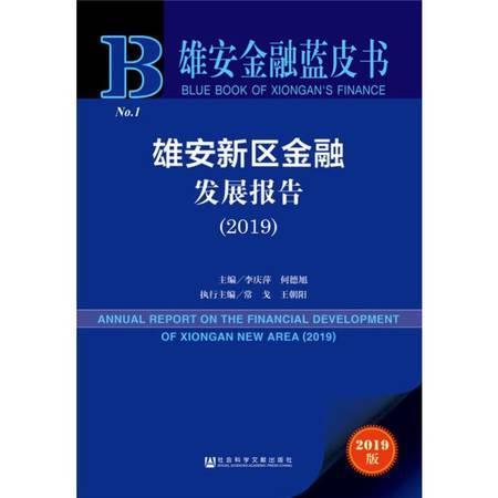 雄安新区金融发展报告(2019) 2019版
