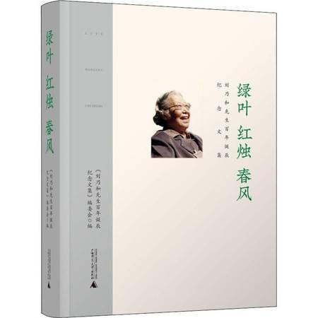 绿叶 红烛 春风 刘乃和先生百年诞辰纪念文集