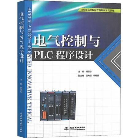 电气控制与PLC程序设计