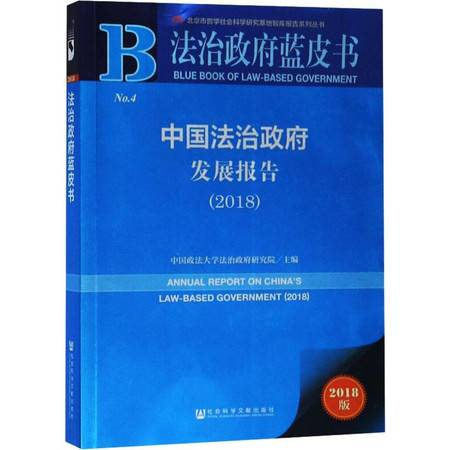 中国法治政府发展报告(2018) 2018版