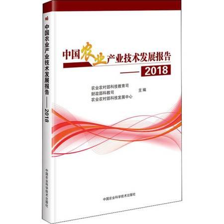 中国农业产业技术发展报告——2018