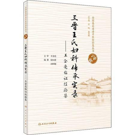 三晋王氏妇科传承实录——王金亮临证经验集 山西卷