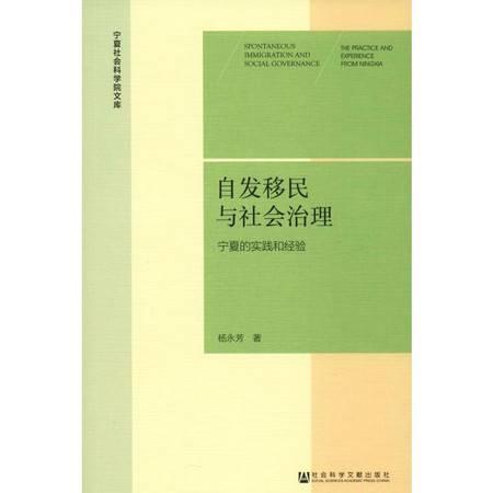 自发移民与社会治理 宁夏的实践和经验