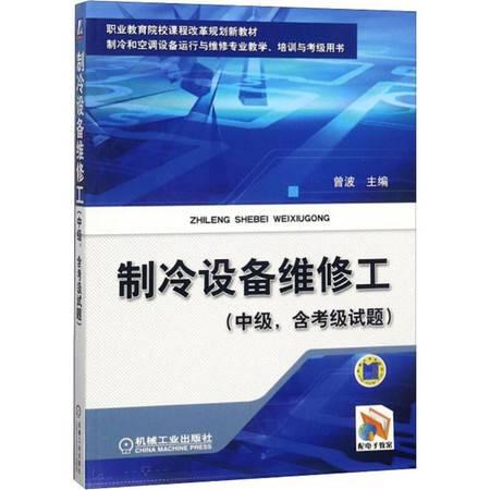 制冷设备维修工(中级,含考级试题)