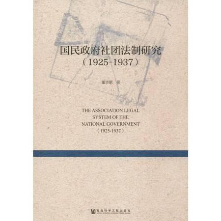 国民政府社团法制研究(1925-1937)